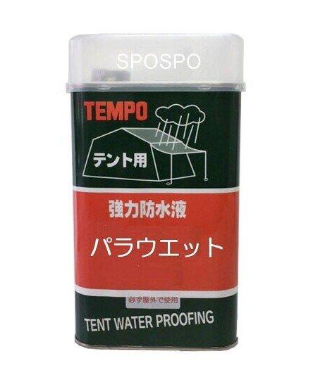 (RM STORE/アールエムストア)防水液 撥水 テント タープ パラウエット 強力 防水スプレー/ユニセックス その他