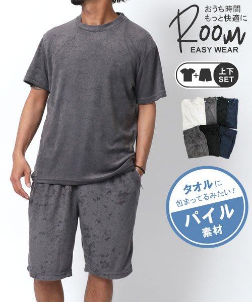 (MARUKAWA/マルカワ)【Skkone Vintage】スコーン ヴィンテージ 上下セット パイル 無地 半袖 セットアップ 上下 ハーフパンツ ショートパンツ 短パン ルームウェア/メンズ チャコール