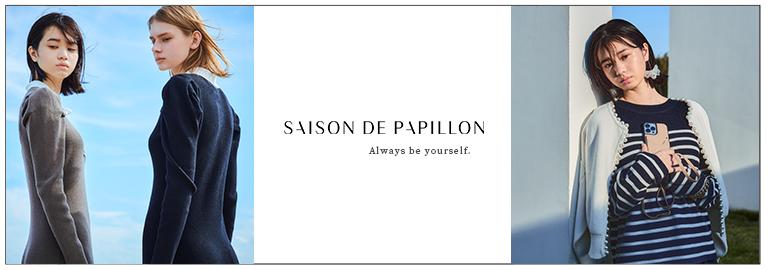 SAISON DE PAPILLON (セゾンドパピヨン)