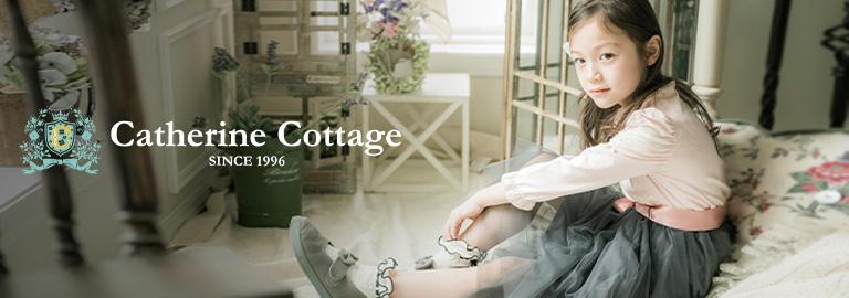 Catherine Cottage (キャサリンコテージ)