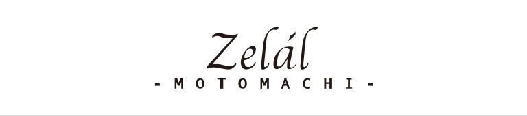 Zelal(ゼラール)