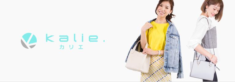 kalie(カリエ)