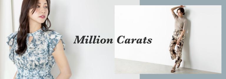 Million Carats(ミリオンカラッツ)