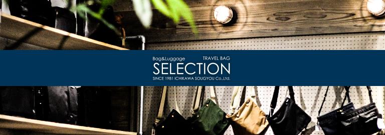 Bag&Luggage SELECTION (カバンノセレクション)