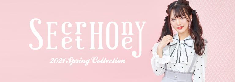 Secret Honey by Honey Bunch(シークレットハニー バイ ハニーバンチ)
