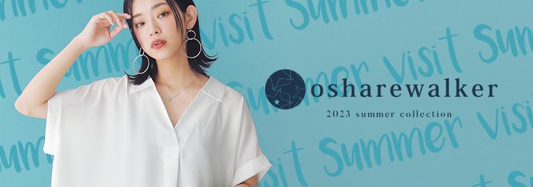 osharewalker(オシャレウォーカー)