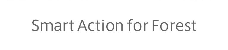 Smart Action for Forest(スマートアクションフォーフォレスト)