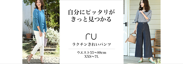 ru (アールユー)