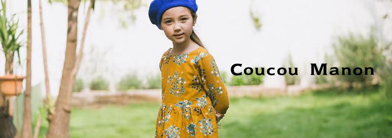 Coucou Manon(ククゥ マノン)