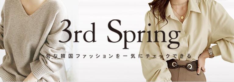 3rd Spring (サードスプリング)