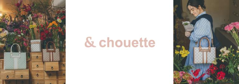 & chouette(アンドシュエット)