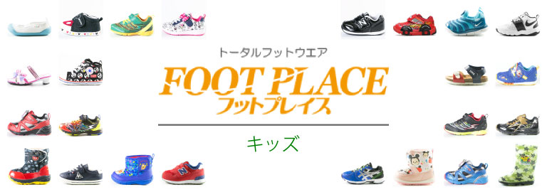 FOOT PLACE(Kids) (フットプレイス(キッズ))