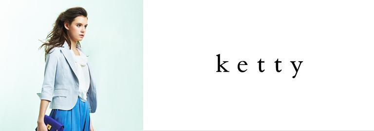 ketty(ケティ)