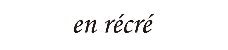 en recre(アンレクレ)